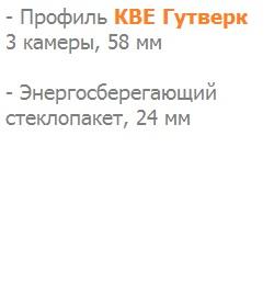 КБЕ 58 мм гутверк