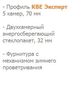 КБЕ 70 мм Эксперт