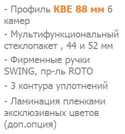 КБЕ 88 мм 6 камер