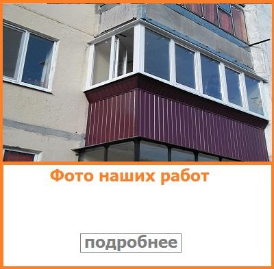Балконы в Курске. Изготовление пластикового застекления на балкон курск