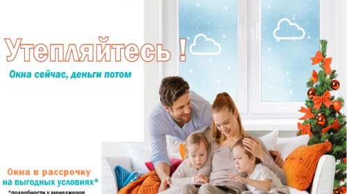 Окна в расрочку www.oknavgorode.ru