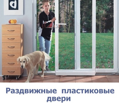 Раздвижная пластиковая дверь