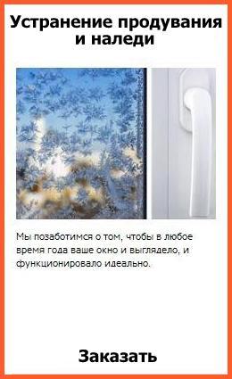 Ремонт пластиковых окон Курск. Устарнение наледи и продувания