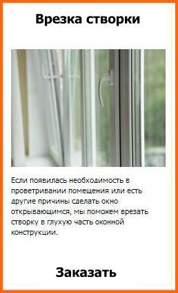 Ремонт пластиковых окон Курск. Врезка створки