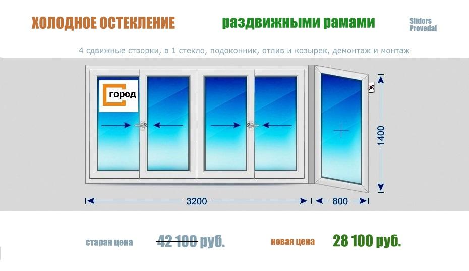 серия 1605 холодный балкон