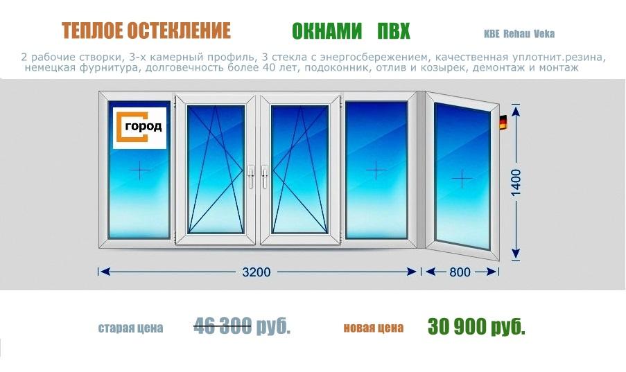 2 рабочие створки, 3-х камерный профиль, 3 стекла с энергосбережением, качественная уплотнит.резина, немецкая фурнитура, долговечность более 40 лет, подоконник, отлив и козырек, демонтаж и монтаж