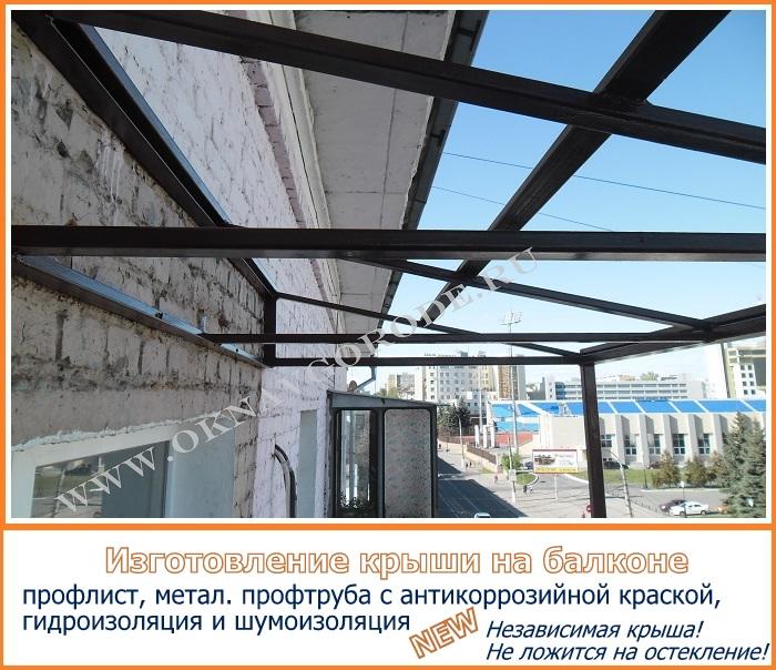 Изготовление крыши на балконе (с шумоизол. и гидроизоляцией)