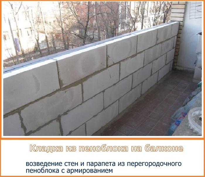 Кладка пеноблоком на балконе (парапет и стены)