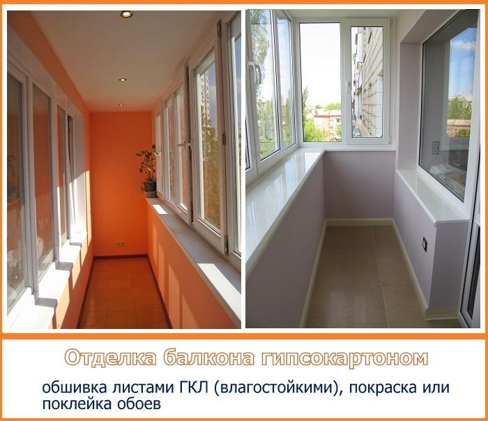 Отделка балкона Гипсокартоном (покраска или обои)