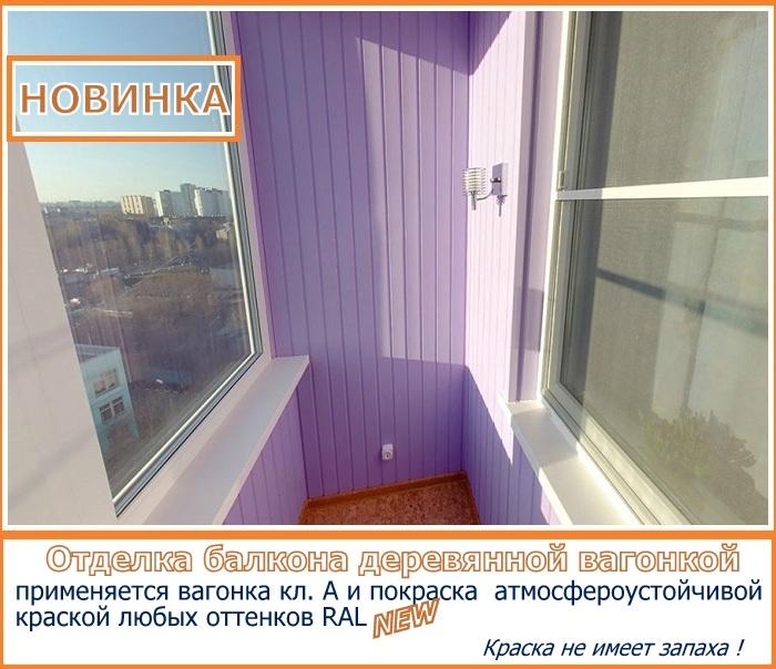 Отделка балкона деревянной вагонкой кл.А и окрашиванием(краска влагостойкая и без запаха)