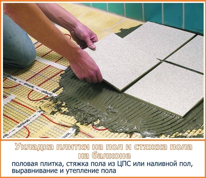Укладка плитки и стяжка пола на балконе (ЦПС или наливной)
