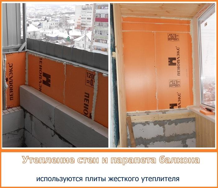 Утепление стен балкона и парапета (жесткие плиты пеноплекс)