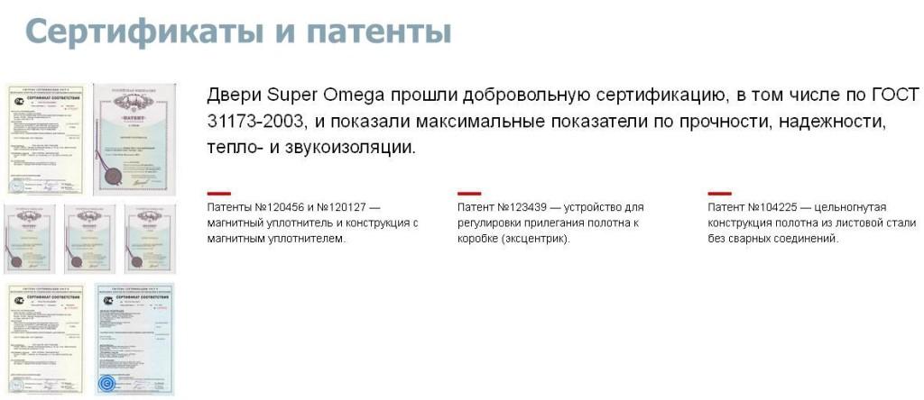Супер омега сертификаты и патенты