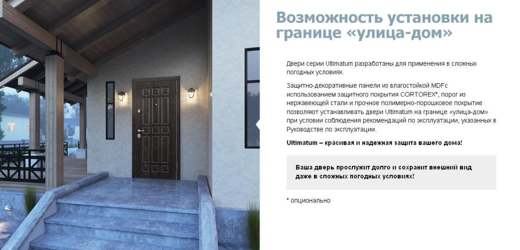Ультиматум установка улица дом