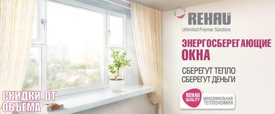 Окна рехау Курск.