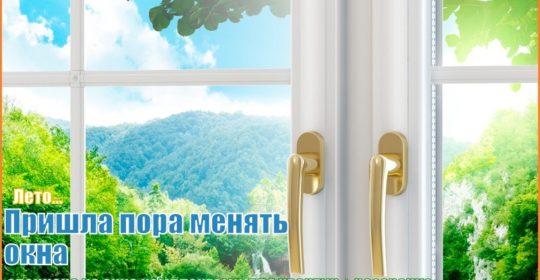 Акция! Летнее предложение на пластиковые окна в Курске
