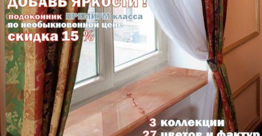 aktsiya-dobav-yarkosti-skidka-na-premium-podokonniki