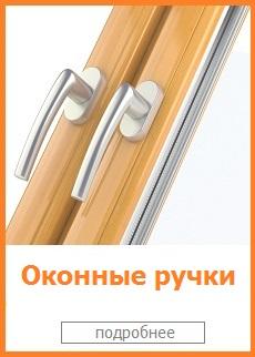 Оконные ручки в Курске