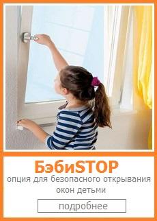 Опция БэбиSTOP. Опция для безопасного открывания окон детьми