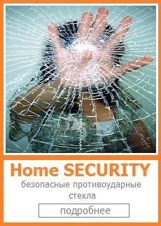 Опция Home Security. Безопасные противоударные стекла