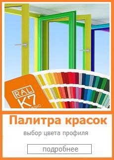 Опция Палитра красок.Цветные профиль в окнах