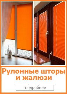 Опция Рулонные шторы и жалюзи