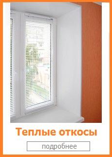 Теплые откосы на окна в Курске