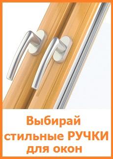 Выбирай стильные оконные ручки в Курске