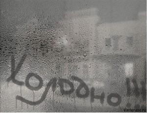 Потеют окна.Холодно