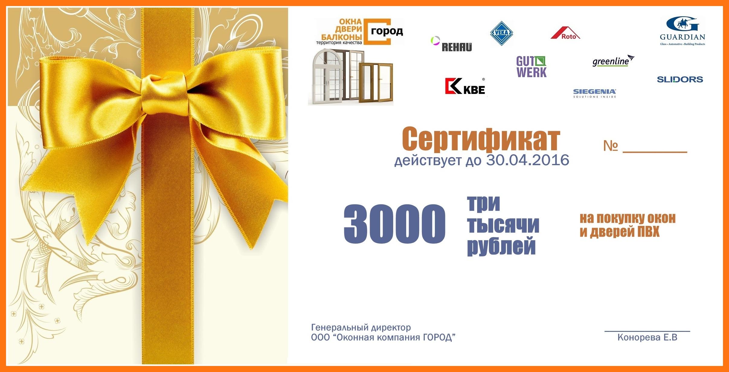 сертификат 3000 т.р. на поупку окон и дверей ПВХ