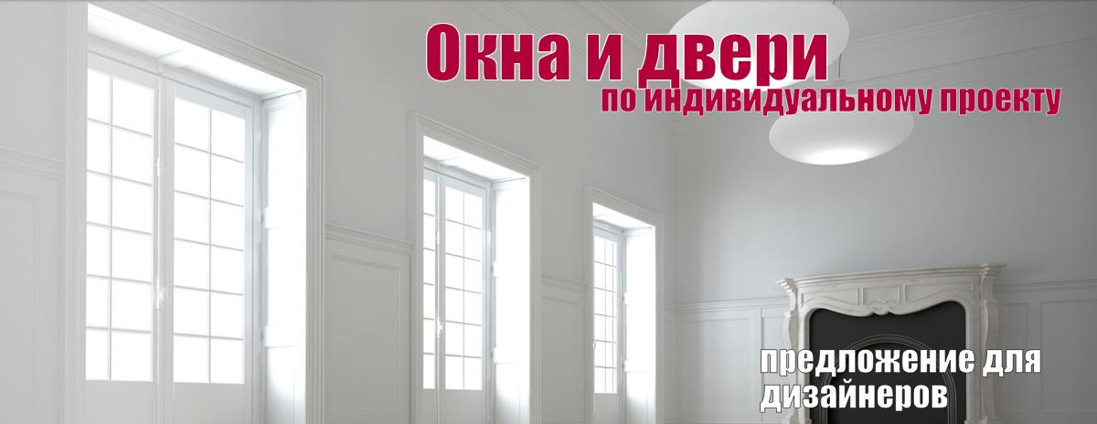 окна по индивидуальному проекту