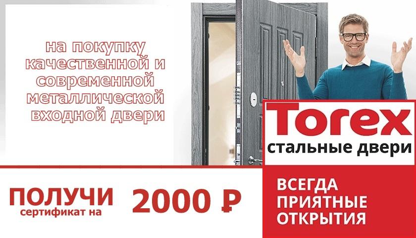 Скидка на металлические двери ТОРЕКС(TOREX).