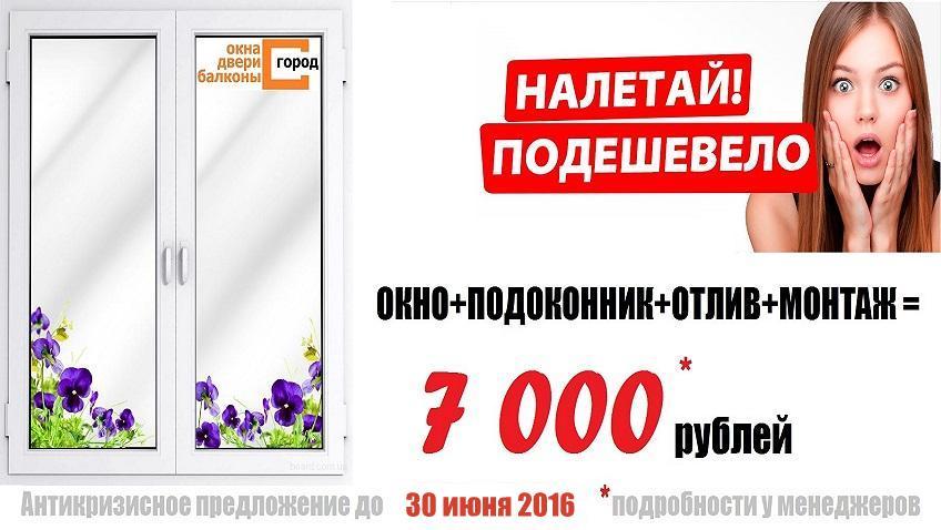 Aktsiya-antikrizisnoe-predlozhenie-okno-za-7000-rublej-do-30.06.2016