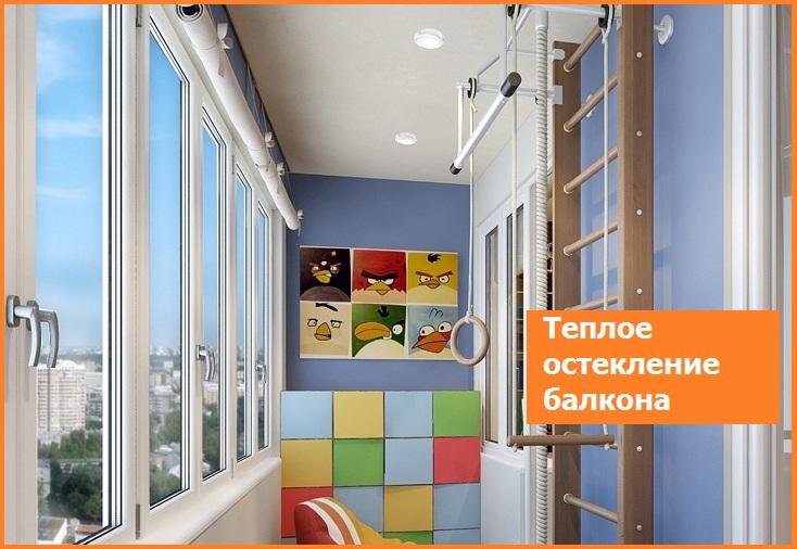 Имеет ли смысл остеклять балкон или лоджию? оконная компания.