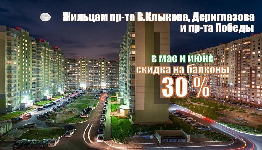 Жителям пр-та В.Клыкова, Дериглазова и пр-та Победы СКИДКА на балконы 30 % 840х480