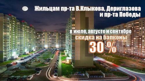 ZHitelyam-pr-ta-V.Kly-kova-Deriglazova-i-pr-ta-Pobedy-SKIDKA-na-balkony-30-840h480-1