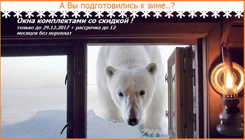Окна комплектами со скидкой www.oknavgorode.ru