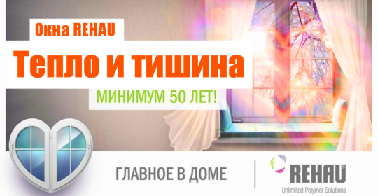 Пластиковые окна Rehau www.oknavgorode.ru