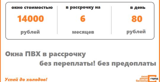 Пластиковые окна в рассрочку www.oknavgorode.ru