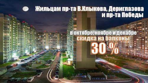 ZHitelyam-pr-ta-V.Kly-kova-Deriglazova-i-pr-ta-Pobedy-SKIDKA-na-balkony-30-
