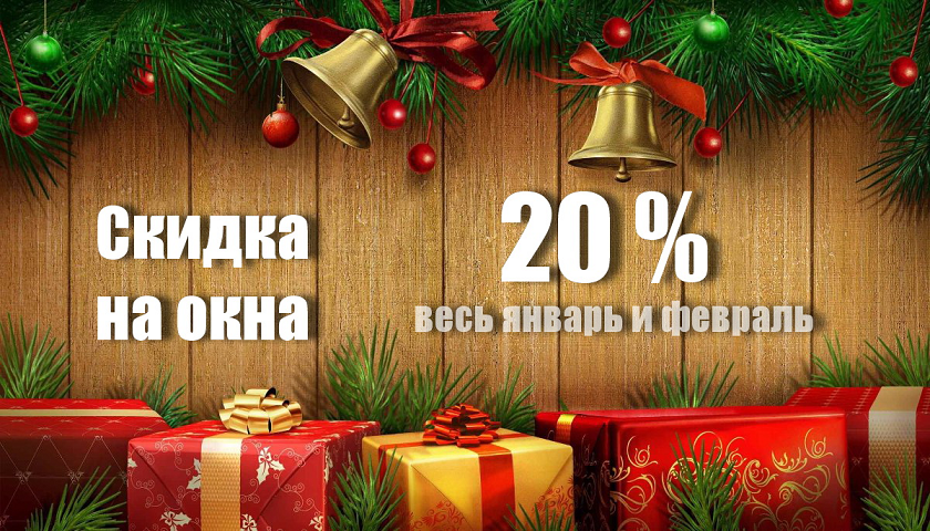Скидки на окна 20 % весь январь и февраль