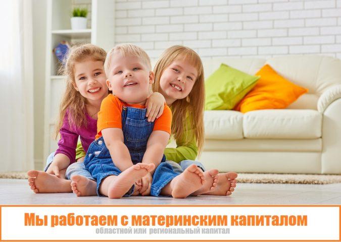 материнский капитал трое детей