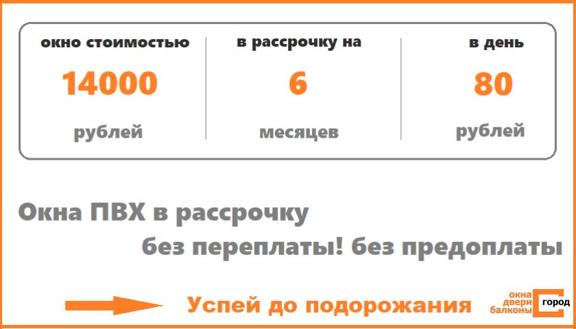 Пластиковые окна в Курске в рассрочку www.oknavgorode.ru