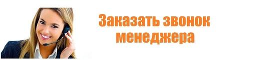 Это изображение имеет пустой атрибут alt; его имя файла - zakazat-zvonok-menedzhera-po-oknam-1024x241.jpg