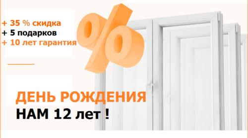 Plastikovye-okna-v-Kurske-so-skidkoj-35-i-5-podarkov