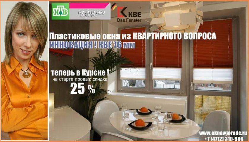 aktsiyaokna-iz-kvartirnogo-voprosa-so-skidkoj-25-1024×585