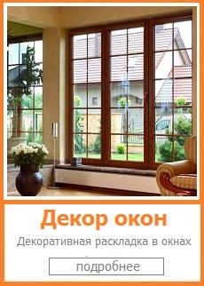 Опция Декор окон.Декоративная раскладка в окнах