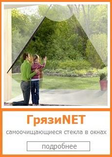 Опция ГрязиNET.Самоочищающиеся стекла в окнах
