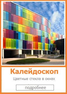 Опция Калейдоскоп.Цветные стекла в окнах
