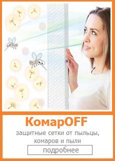 Опция КомарOFF.Защитные сетки от пыльцы,комаров и пыли